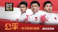 亚运会电竞专题系列片之【电子竞技与体育: 公平】