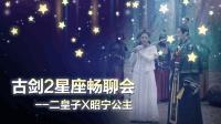 【古剑奇谭2】昭宁与二皇子'反差兄妹'竟有一个是天秤, 诡魅塔罗老师怎么看?