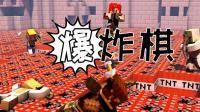 【炎黄蜀黍】方块学园小游戏·爆炸棋上集 我的世界