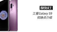 「购机优缺点」三星Galaxy;S9+优缺点介绍;国内卖不动的三星高端机