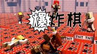 【炎黄蜀黍】方块学园小游戏·爆炸棋下集 我的世界