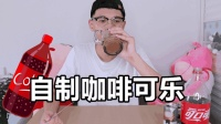 自制火爆日本的可乐咖啡, 味道惊人
