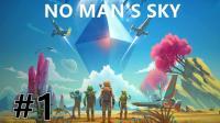 【凌空】《无人深空: NEXT(NO MAN'S SKY)》#1【生存探险】