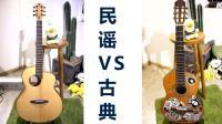 2.教你快速区分民谣吉他和古典吉他? 不再傻傻分不清楚【吉他0基础新手自学入门第1部曲】