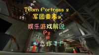 Team Fortress 2军团要塞2 P2 我恨中国电信!~支持坑爹哥, 肯尼!