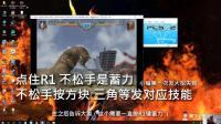 腾飞说游戏05 奥特曼格斗进化3清晰度及蓄力方式在导入完美存档后的调整