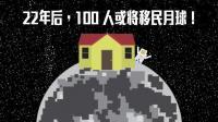 22年后, 人类或将入住月球, 2030年开始移民, 10年增至100人!