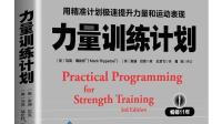 【力量训练计划】(读后感)3 生长激素与间歇性禁食