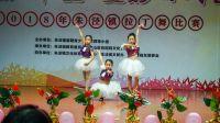 2018年朱泾镇拉丁舞比赛(爵士牛仔)