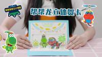 帮帮龙手工小课堂: DIY超萌帮帮龙的3D立体贺卡