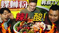外国人第一次吃中国螺蛳粉, 没想到还就喜欢这股酸辣味儿?