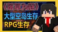我的世界Minecraft冥冥的1.12落草为寇大型空岛生存RPG生存