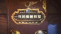 【夏一可】《魔兽世界8.0》奥迪尔8号戈霍恩