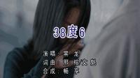 黑龙-38度6     ktv字幕  双音轨