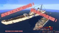【我的世界】漓江亡灵战争Ⅱ—第二章第四节前海战开启!