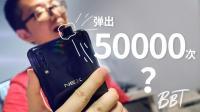 BB Time第145期: vivo NEX摄像头弹出5万次后将会发生什么?