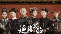 《延禧攻略》后宫最强王者PK, 璎珞娴妃谁将问鼎王座?