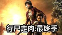 KOCOOL《行尸走肉: 最终季》01期:第一章 寻找食物 全剧情流程攻略解说 PCSteam游戏