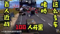 刺激战场十七: 为了狙击某主播! 粉丝竟然开来这么多车堵桥!