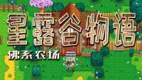 【炎黄蜀黍】星露谷物语·佛系农场EP3 面筋哥爷爷与菊长的身世之谜