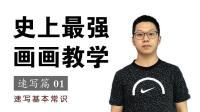 【速写综合篇】01集  速写基本常识(蔡海晨美术教育)