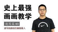 【速写综合篇】03集 线面结合画喵星人(蔡海晨美术教育)