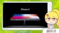 苹果新机现身Xcode 10 | 华为被禁供应5G网络设备