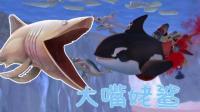 【Z小驴 NS】饥饿鲨 世界~解锁姥鲨! 这嘴吃鱼真方便!