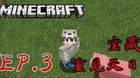 可作弊Minecraft生存ep.3 宝藏重见天日~