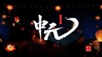 """""""鬼节""""中元节: 务必注意这十一大禁忌!"""