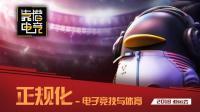 亚运会电竞专题系列片之【电子竞技与体育: 正规化】
