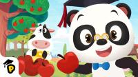 熊猫博士和托托_01:来帮牧婶儿摘苹果|认识工具|生活小常识|儿童启蒙早教