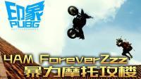 印象PUBG 06: 4AM ForeverZzz暴力摩托攻楼