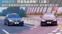"""【胖哥试车】正片来咯~奔驰S和宝马7系正面""""抬杠""""!"""