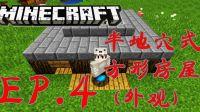 可作弊Minecraft生存ep.4 半地穴式方形房屋(外观)~