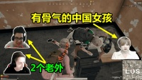 绝地求生: 2个老外合伙暗算队友, 得知是中国人后, 吓得立刻道歉