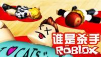 【仙草】 天才智障少女杀手事件#乐高小游戏虚拟世界ROBLOX《谁是杀手》网页搞笑小游戏联机