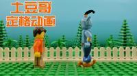 【iPoTato原创】土豆哥乐高定格动画第20期: 遇见阿拉丁(上)