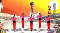 武汉周舟广场舞《心中红》