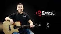小潘潘小峰峰《学猫叫》吉他教学—爱德文吉他教室