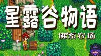 【炎黄蜀黍】星露谷物语·佛系农场EP4 法师塔的奇怪巫师