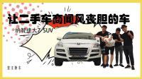 让二手车商闻风丧胆的的车, 纳智捷 大7 SUV!