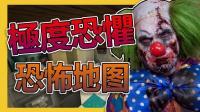 我的世界Minecraft冥冥的1.12恐怖地图-極度恐懼 台湾作品