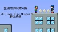 [歪四闯SMBX第57期]VCD Game Disc Museum解说录像