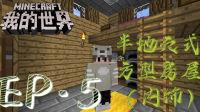 可作弊Minecraft生存ep.5 半地穴式方形房屋(内饰)~