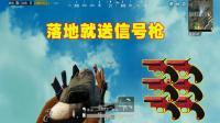 绝地求生-刺激战场: 新手岛落地信号枪, 超级空投既然拱手相让!