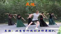 紫竹院广场舞——天边, 与专业老师共舞
