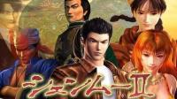 PS4《莎木2》中文全剧情通关流程(第二期)四种武德得其二