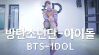 BTS (방탄소년단) - IDOL (아이돌) 舞蹈视频