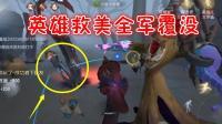 第五人格: 芒果英雄救美导致全军覆没, 这两个小粉丝被坑惨了!